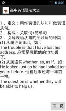 高中英语语法大全 apk screenshot