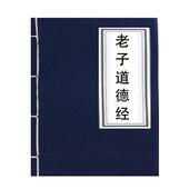 老子道德经译文 icon