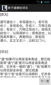 老子道德经译文 apk screenshot