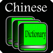 Chinese Dictionary icon