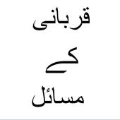 Bakra Eid Islamic Book icon