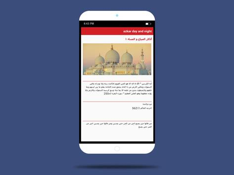 اذكار سهلة apk screenshot
