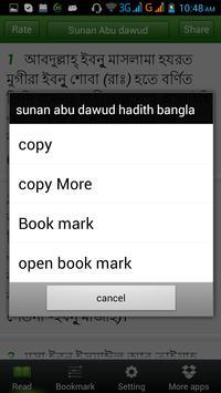 bangla hadith sunan abu dawud apk screenshot