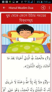 দোআ ও যিকির  (Hisnul  Muslim) apk screenshot