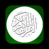 বাংলা কুরান Bangla Quran Pro icon