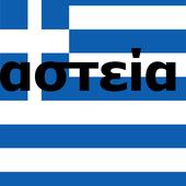 αστεία greek jokes icon