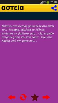 αστεία greek jokes apk screenshot