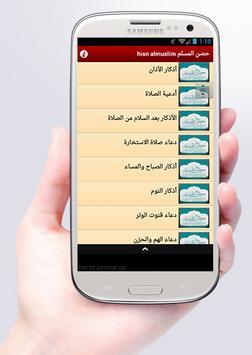 حصن المسلم hisn almuslim apk screenshot