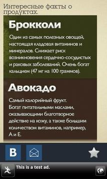 Рецепты apk screenshot