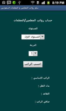 سلم رواتب المعلمين و المعلمات poster