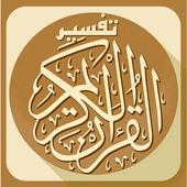 التفسير المفصل للقرآن الكريم icon