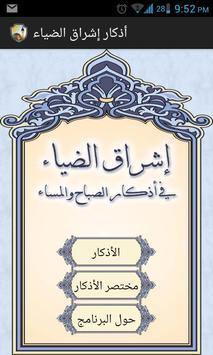 اشراق الضياء في أذكار الصباح poster