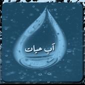 Aabe Hayaat (Urdu Book ) icon