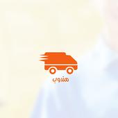 Mandoob(Driver) (Unreleased) icon