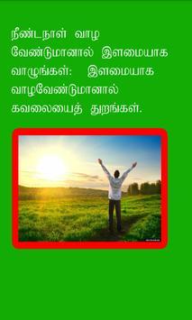 Tamil Inspirational quotes apk screenshot