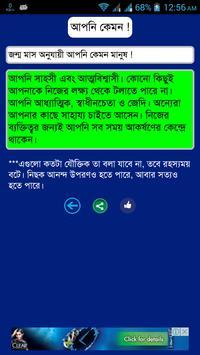 আপনি কেমন! apk screenshot