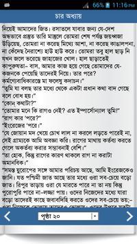 চার অধ্যায় apk screenshot
