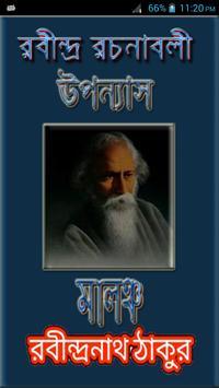 মালঞ্চ poster