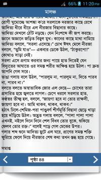 মালঞ্চ apk screenshot