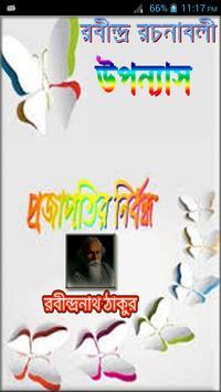 প্রজাপতির নির্বন্ধ poster