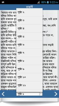 রাজর্ষি apk screenshot