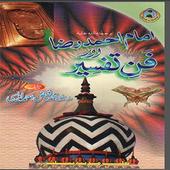 Ala Hazrat Aur Fanne Tafseer icon