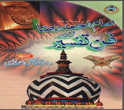 Ala Hazrat Aur Fanne Tafseer apk screenshot