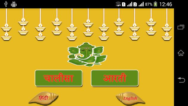 Aarti and Chalisa Sangrah apk screenshot