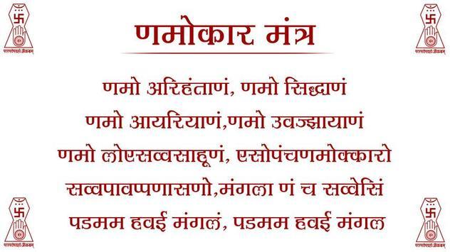 Namokar Mantra Free poster