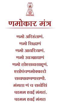 Namokar Mantra Free apk screenshot