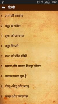 Stories for Reading (Free) apk screenshot