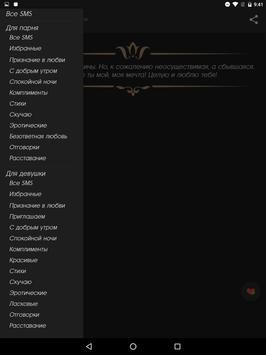 SMS коллекция apk screenshot