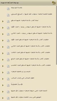 فاطمة الزهراء - صدّيقة شهيدة poster