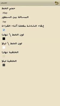 فاطمة الزهراء - صدّيقة شهيدة apk screenshot
