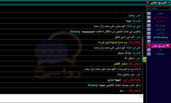 شـات مرسال الـرواسي apk screenshot