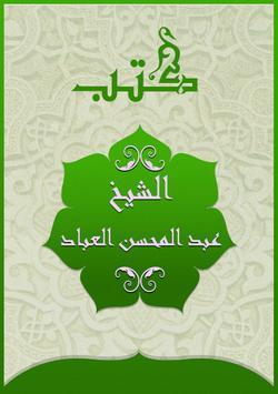 كتب الشيخ عبد المحسن العباد apk screenshot