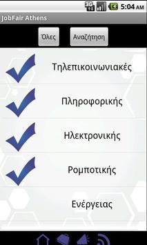 JobFair Athens apk screenshot