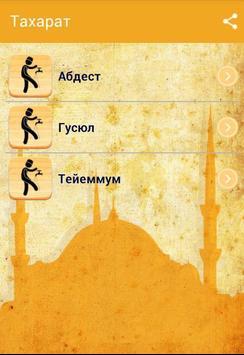 Тахарат (Абдест) poster