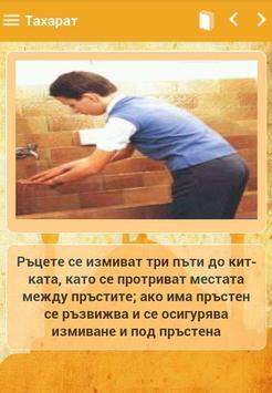Тахарат (Абдест) apk screenshot
