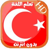 تعلم التركية بدون أنترنت icon