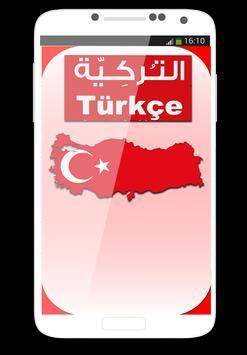 تعلم التركية بدون أنترنت poster