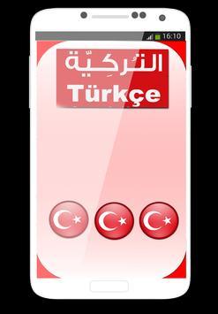 تعلم التركية بدون أنترنت apk screenshot