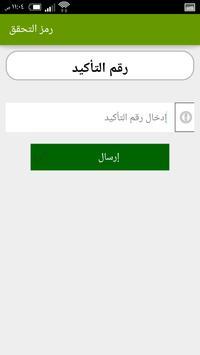 المجلس الإلكتروني apk screenshot
