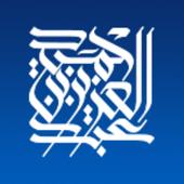 Abdulaziz Leadership Program icon