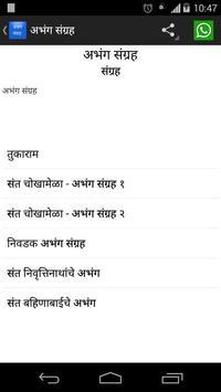 Abhang Sangrah अभंग संग्रह apk screenshot
