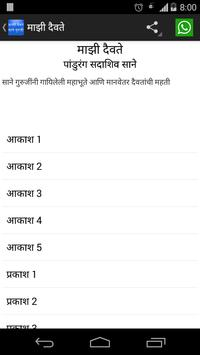 Majhi Daivate by Sane Guruji apk screenshot