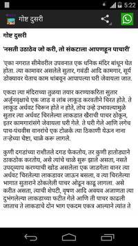 Panchatantra Stories (Marathi) poster