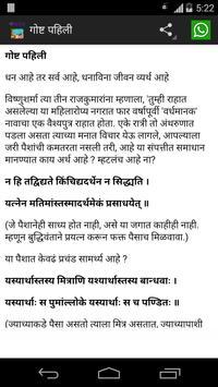 Panchatantra Stories (Marathi) apk screenshot