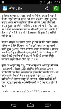 Meghdoot by Kalidas in Hindi poster