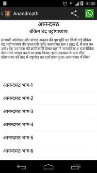 Aanandmath Hindi Novel apk screenshot
